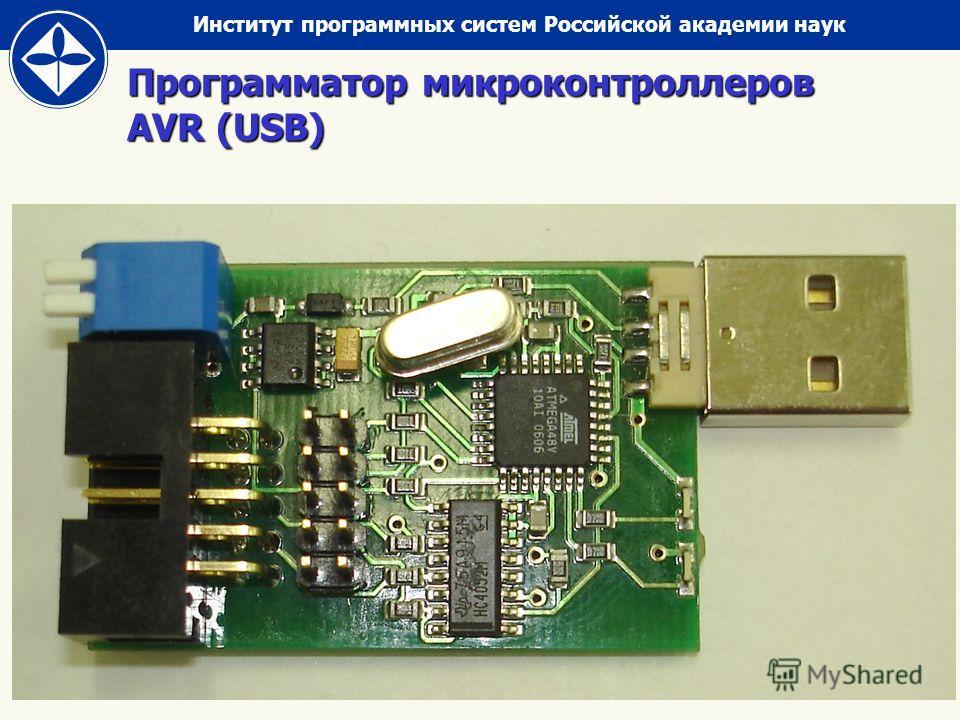 Институт программных систем Российской академии наук Программатор микроконтроллеров AVR (USB)