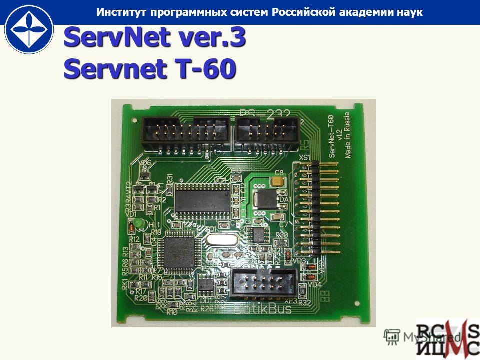 Институт программных систем Российской академии наук ServNet ver.3 Servnet T-60