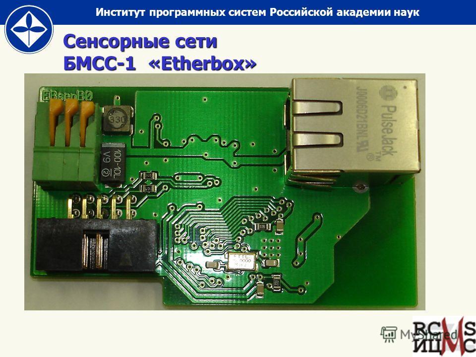Институт программных систем Российской академии наук Сенсорные сети БМСС-1 «Etherbox»