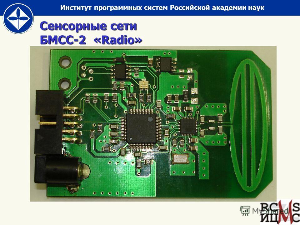 Институт программных систем Российской академии наук Сенсорные сети БМСС-2 «Radio»