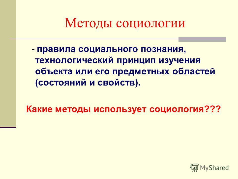 Методы социологии - правила социального познания, технологический принцип изучения объекта или его предметных областей (состояний и свойств). Какие методы использует социология???