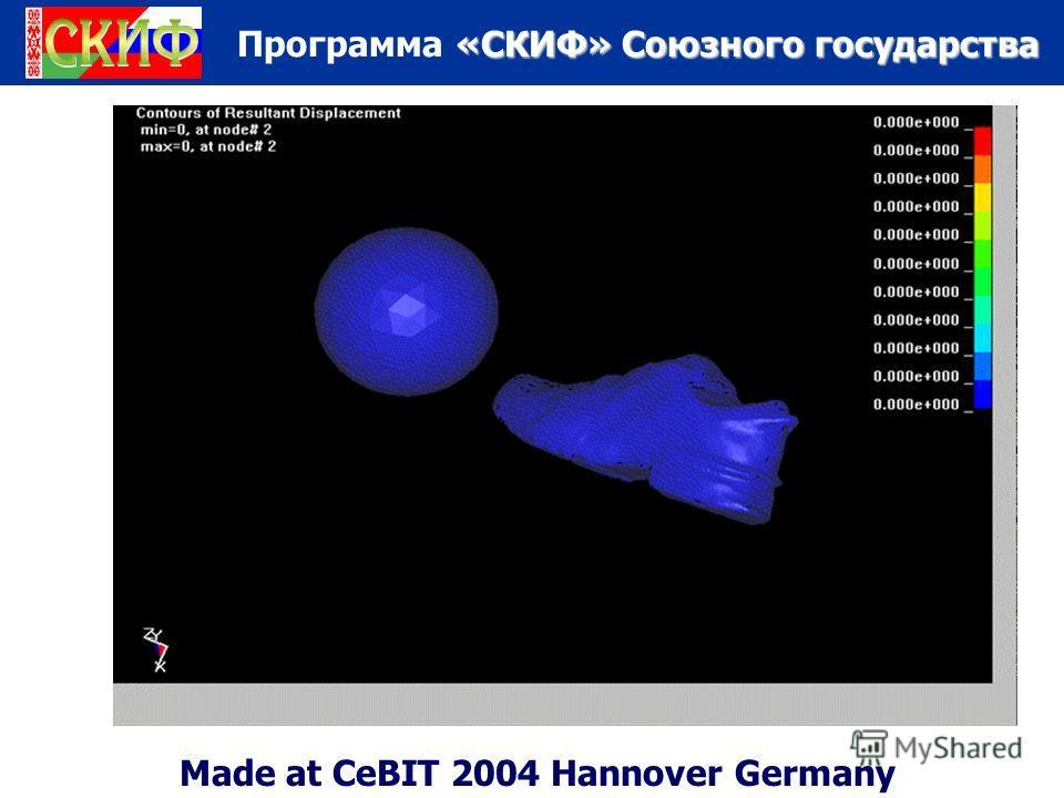 «СКИФ» Союзного государства Программа «СКИФ» Союзного государства Made at CeBIT 2004 Hannover Germany 24.03.04