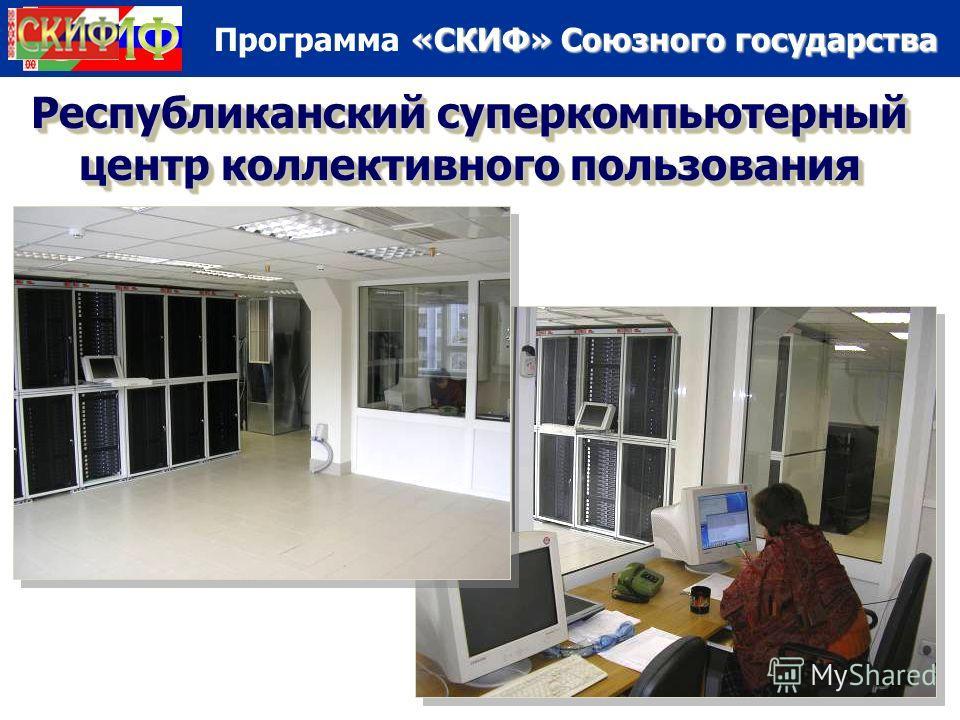 «СКИФ» Союзного государства Программа «СКИФ» Союзного государства Республиканский суперкомпьютерный центр коллективного пользования