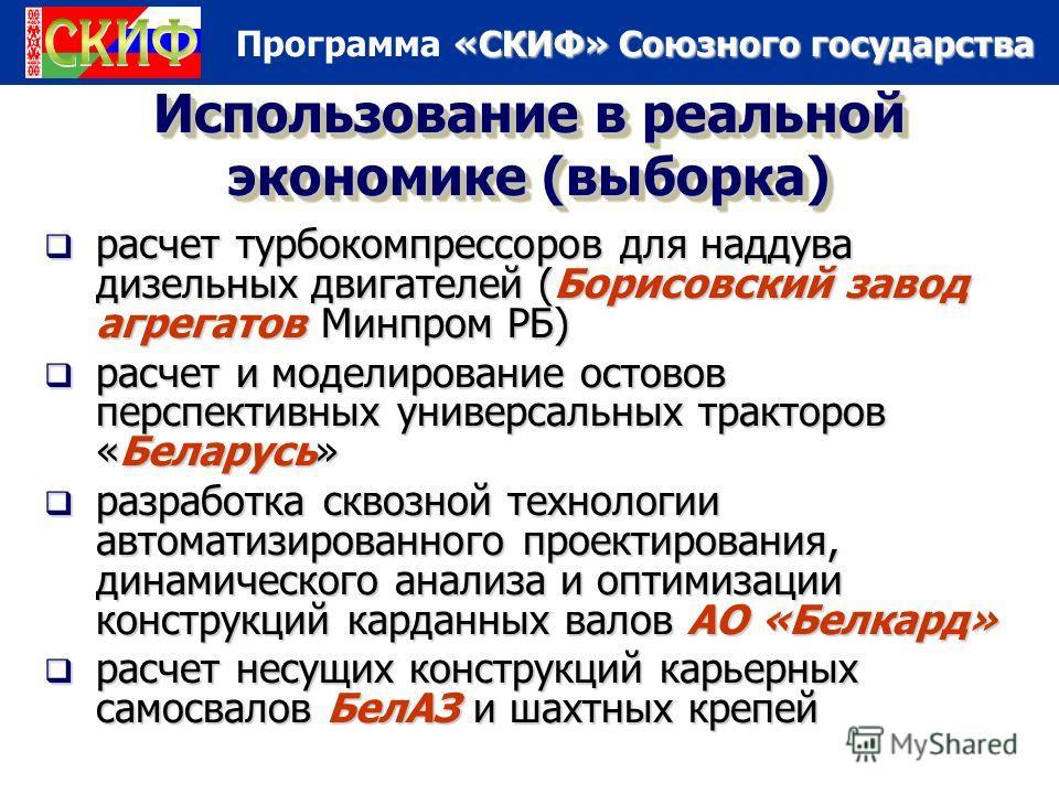 «СКИФ» Союзного государства Программа «СКИФ» Союзного государства Использование в реальной экономике (выборка) расчет турбокомпрессоров для наддува дизельных двигателей (Борисовский завод агрегатов Минпром РБ) расчет турбокомпрессоров для наддува диз