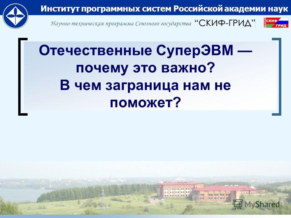 Институт программных систем Российской академии наук Отечественные СуперЭВМ почему это важно? В чем заграница нам не поможет?