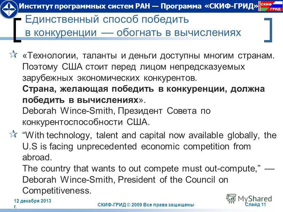 Институт программных систем РАН Программа «СКИФ-ГРИД» Единственный способ победить в конкуренции –– обогнать в вычислениях «Технологии, таланты и деньги доступны многим странам. Поэтому США стоит перед лицом непредсказуемых зарубежных экономических к