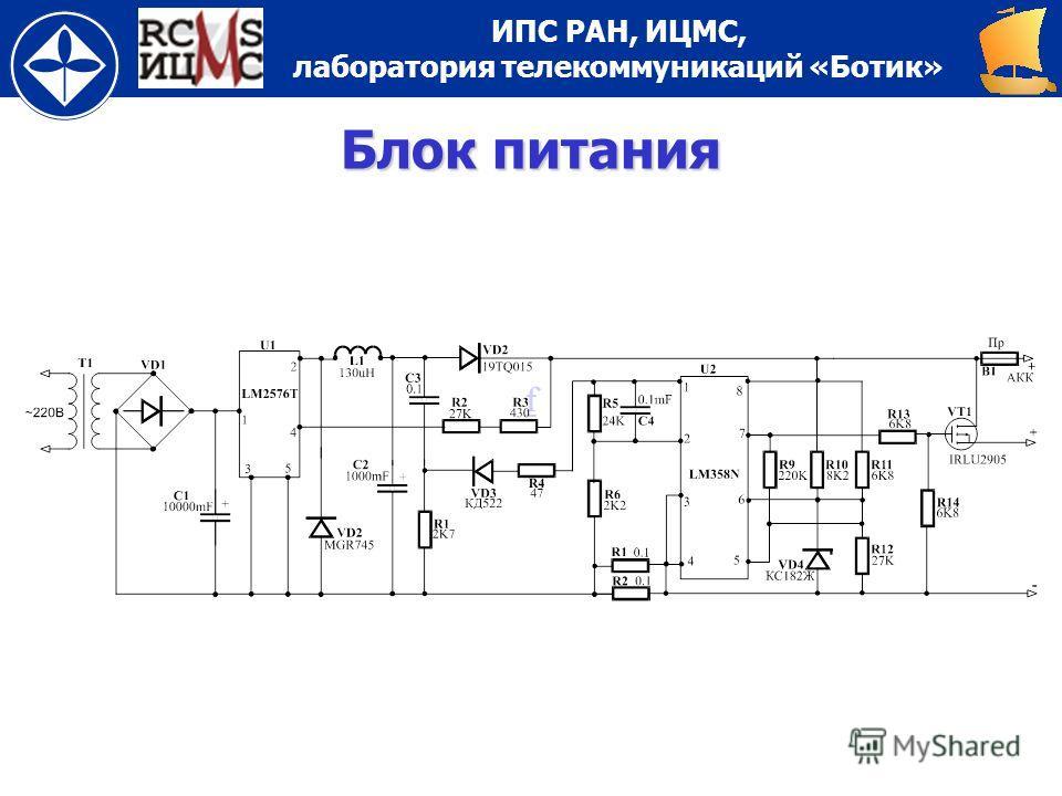 ИПС РАН, ИЦМС, лаборатория телекоммуникаций «Ботик» ff Блок питания