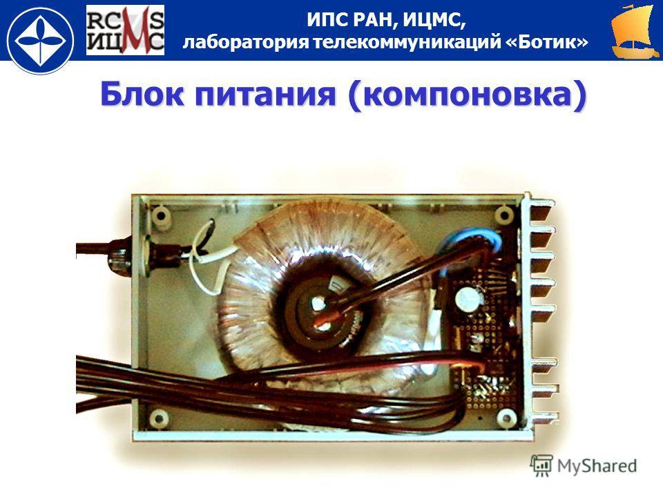 ИПС РАН, ИЦМС, лаборатория телекоммуникаций «Ботик» ff Блок питания (компоновка)