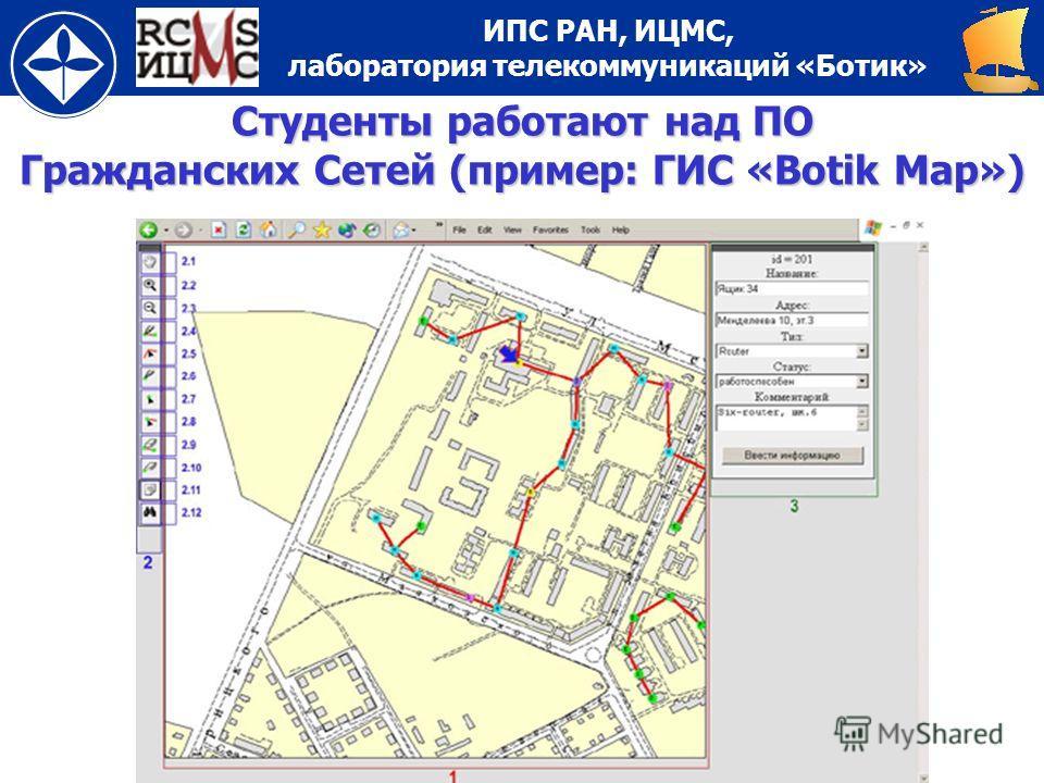 ИПС РАН, ИЦМС, лаборатория телекоммуникаций «Ботик» ff Студенты работают над ПО Гражданских Сетей (пример: ГИС «Botik Map»)