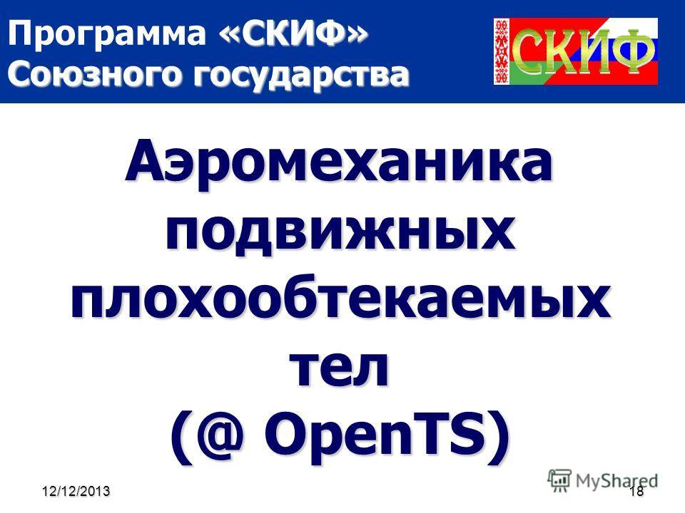 «СКИФ» Союзного государства Программа «СКИФ» Союзного государства12/12/201318 Аэромеханика подвижных плохообтекаемых тел (@ OpenTS)