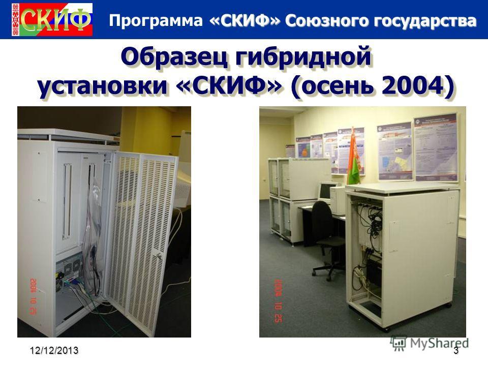 «СКИФ» Союзного государства Программа «СКИФ» Союзного государства 12/12/20133 Образец гибридной установки «СКИФ» (осень 2004)
