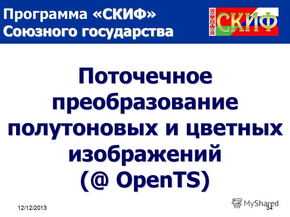 «СКИФ» Союзного государства Программа «СКИФ» Союзного государства12/12/201334 Поточечное преобразование полутоновых и цветных изображений (@ OpenTS)