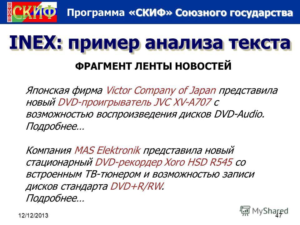 «СКИФ» Союзного государства Программа «СКИФ» Союзного государства 12/12/201347 INEX: пример анализа текста ФРАГМЕНТ ЛЕНТЫ НОВОСТЕЙ Японская фирма Victor Company of Japan представила новый DVD-проигрыватель JVC XV-A707 с возможностью воспроизведения д