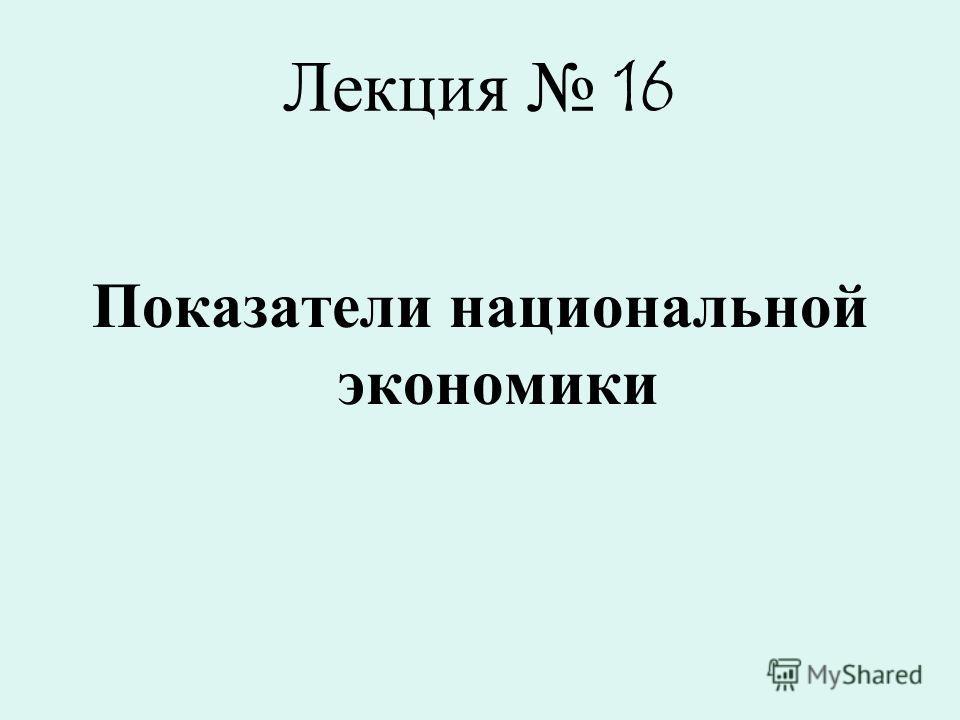 Лекция 16 Показатели национальной экономики