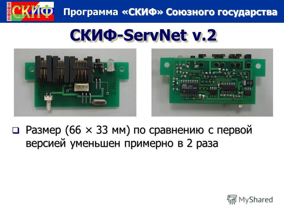 «СКИФ» Союзного государства Программа «СКИФ» Союзного государства СКИФ-ServNet v.2 Размер (66 × 33 мм) по сравнению с первой версией уменьшен примерно в 2 раза Размер (66 × 33 мм) по сравнению с первой версией уменьшен примерно в 2 раза