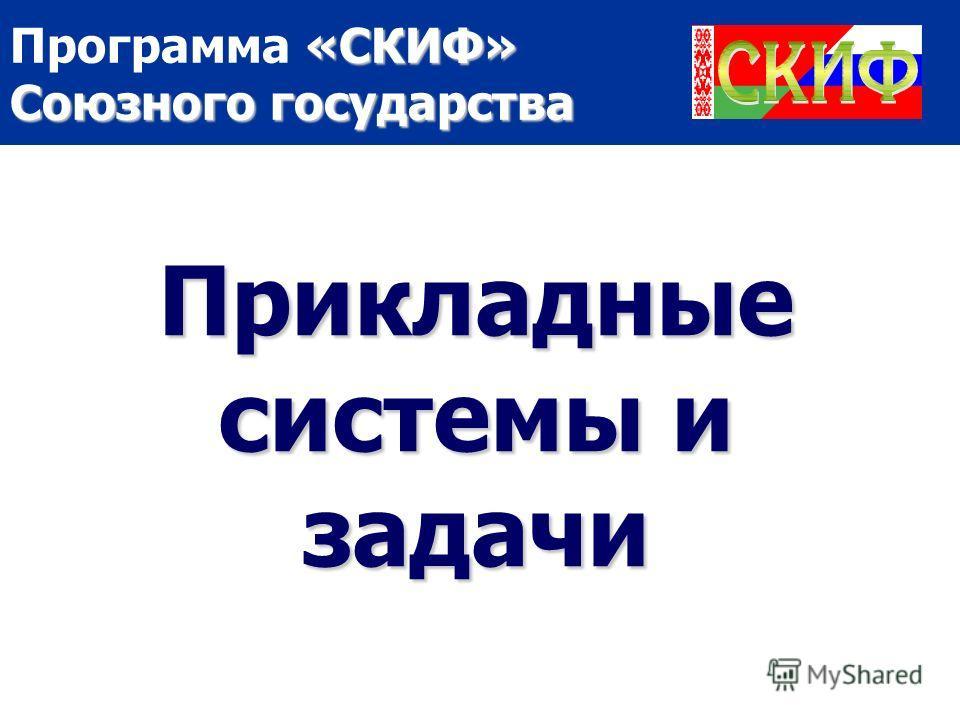 «СКИФ» Союзного государства Программа «СКИФ» Союзного государства Прикладные системы и задачи