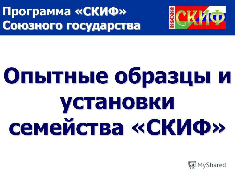«СКИФ» Союзного государства Программа «СКИФ» Союзного государства Опытные образцы и установки семейства «СКИФ»