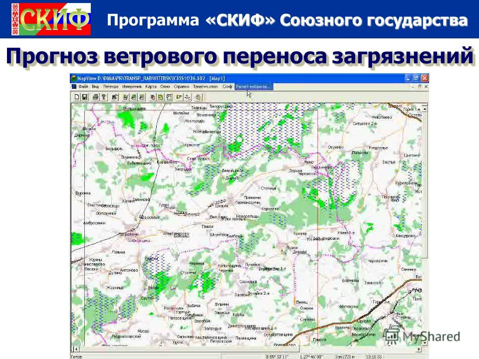 «СКИФ» Союзного государства Программа «СКИФ» Союзного государства Прогноз ветрового переноса загрязнений