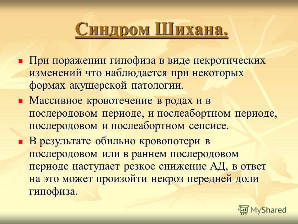 Некроз Гипофиза Послеродовый