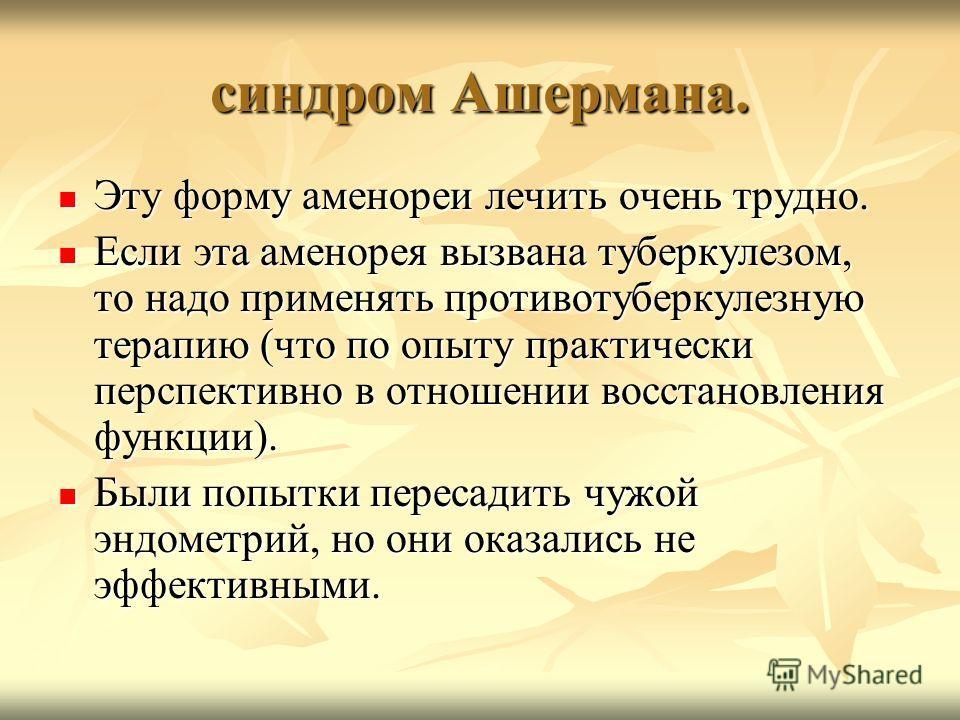Синдром Ашермана