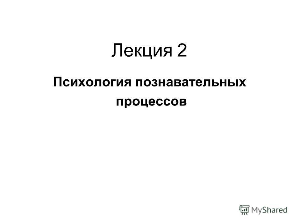 Лекция 2 Психология познавательных процессов