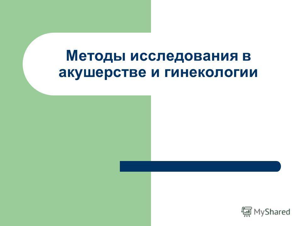 Методы исследования в акушерстве и гинекологии