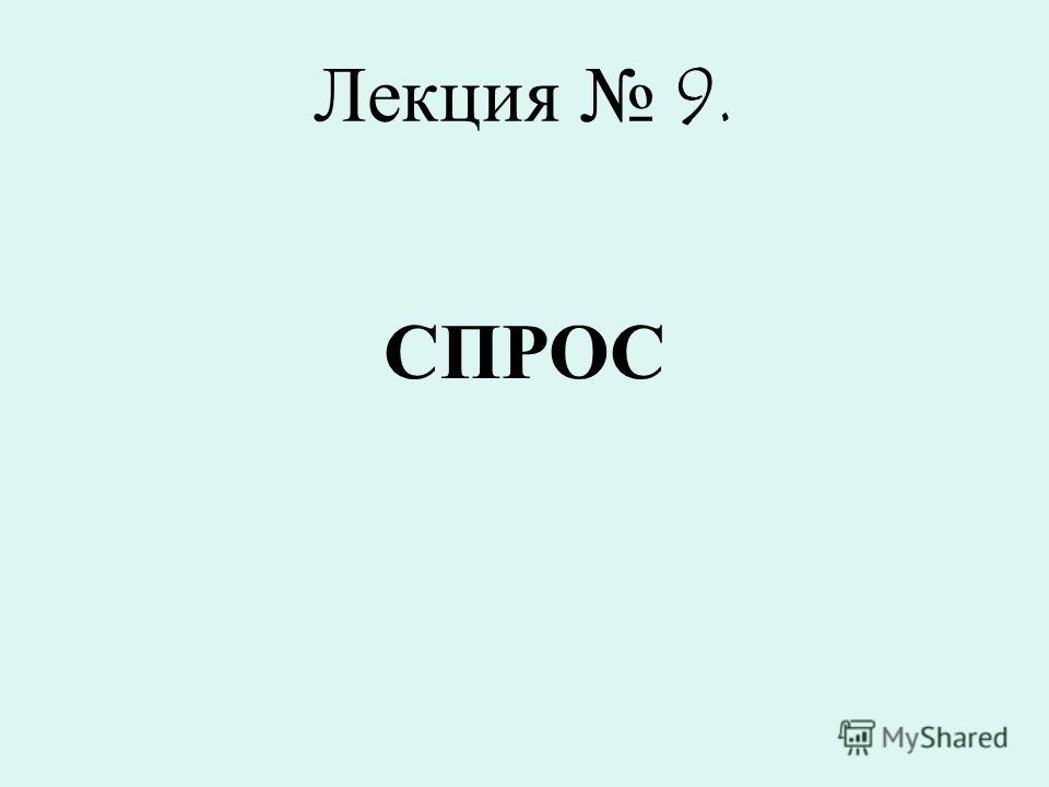 Лекция 9. СПРОС
