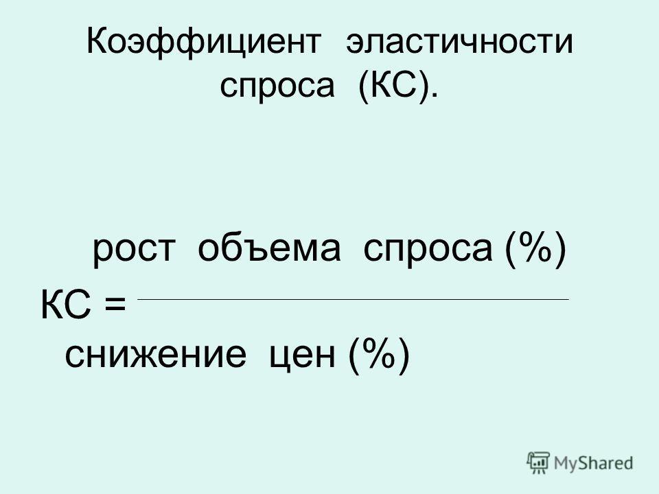 Коэффициент эластичности спроса (КС). рост объема спроса (%) КС = снижение цен (%)