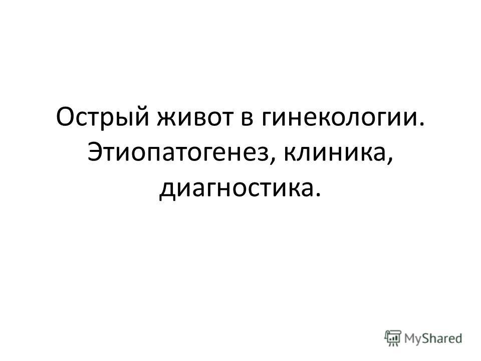 Живот Острый