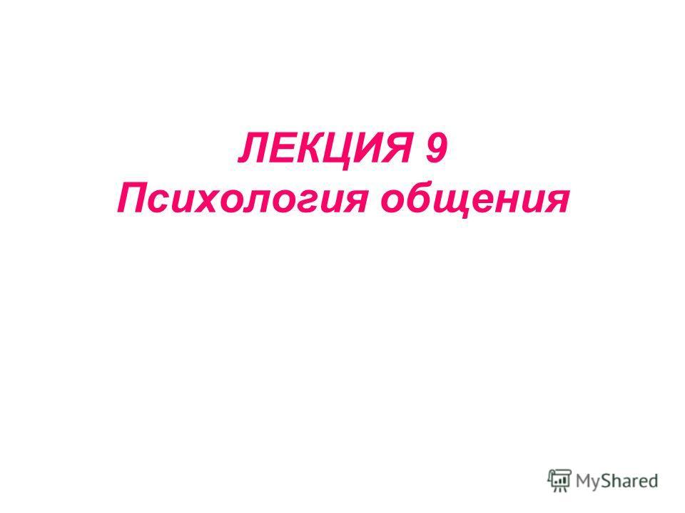 ЛЕКЦИЯ 9 Психология общения