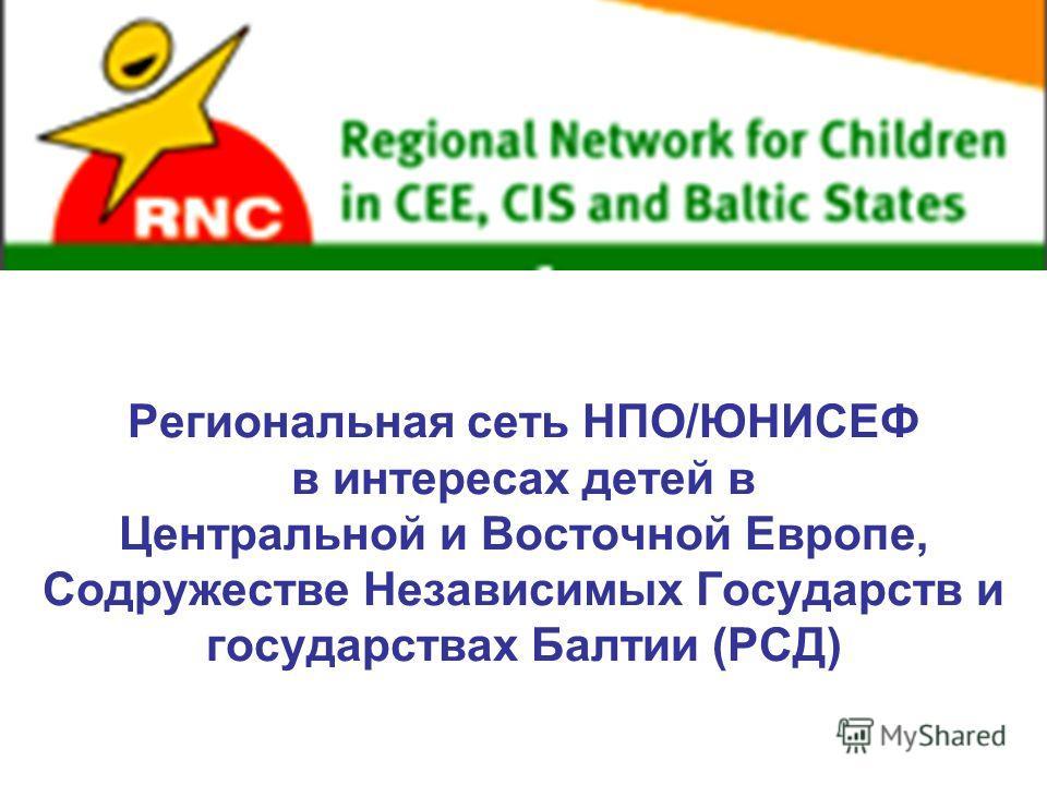 Региональная сеть НПО/ЮНИСЕФ в интересах детей в Центральной и Восточной Европе, Содружестве Независимых Государств и государствах Балтии (РСД)