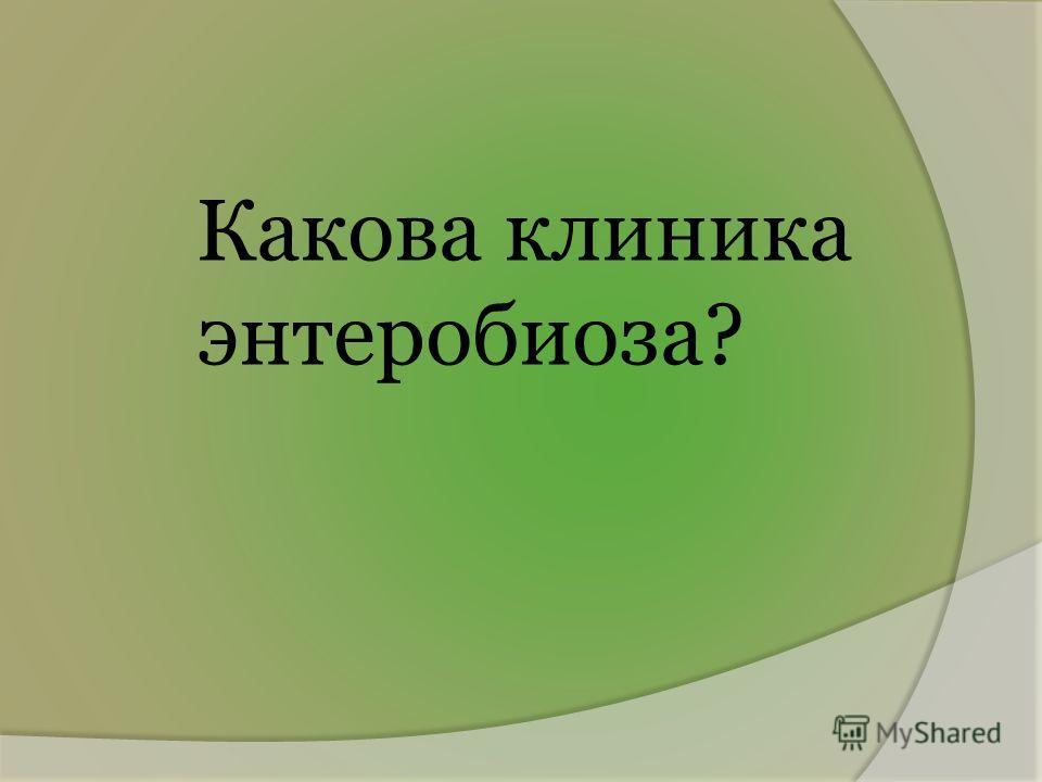 Какова клиника энтеробиоза?