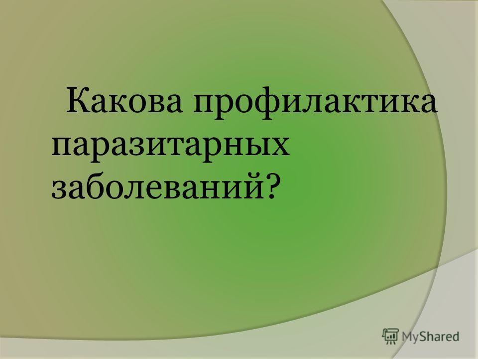Какова профилактика паразитарных заболеваний?