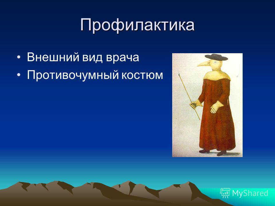 Профилактика Внешний вид врача Противочумный костюм