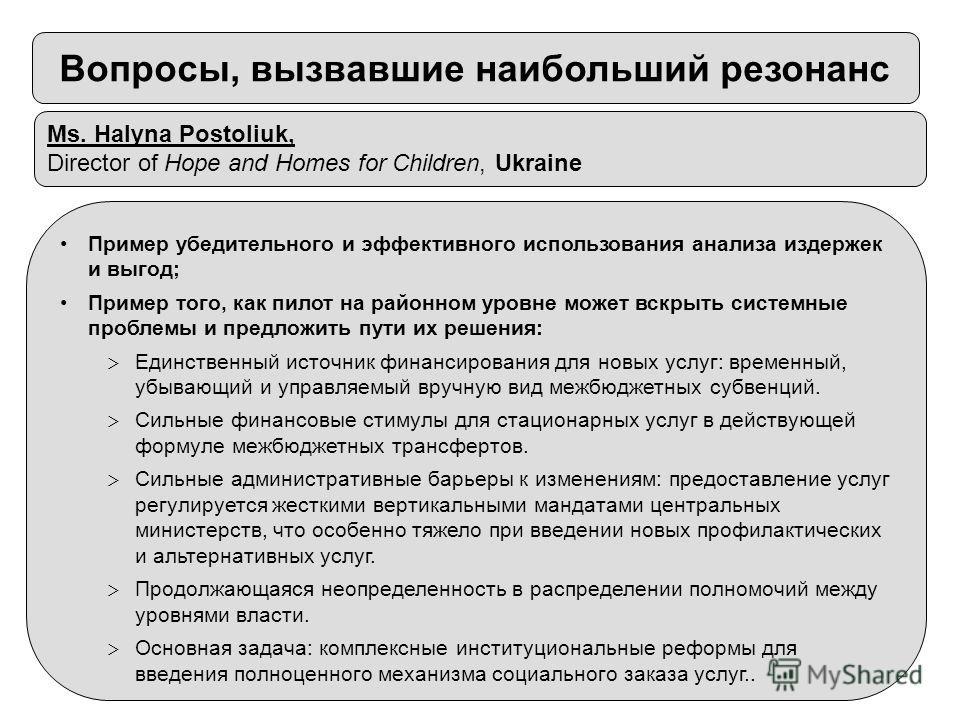 Ms. Halyna Postoliuk, Director of Hope and Homes for Children, Ukraine Пример убедительного и эффективного использования анализа издержек и выгод; Пример того, как пилот на районном уровне может вскрыть системные проблемы и предложить пути их решения
