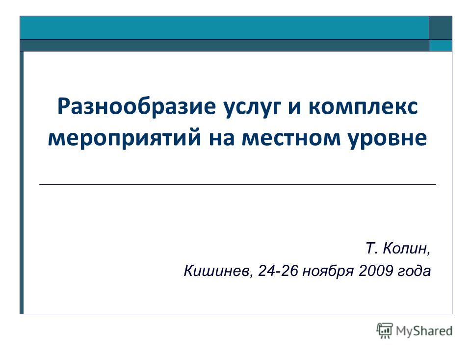 Разнообразие услуг и комплекс мероприятий на местном уровне Т. Колин, Кишинев, 24-26 ноября 2009 года