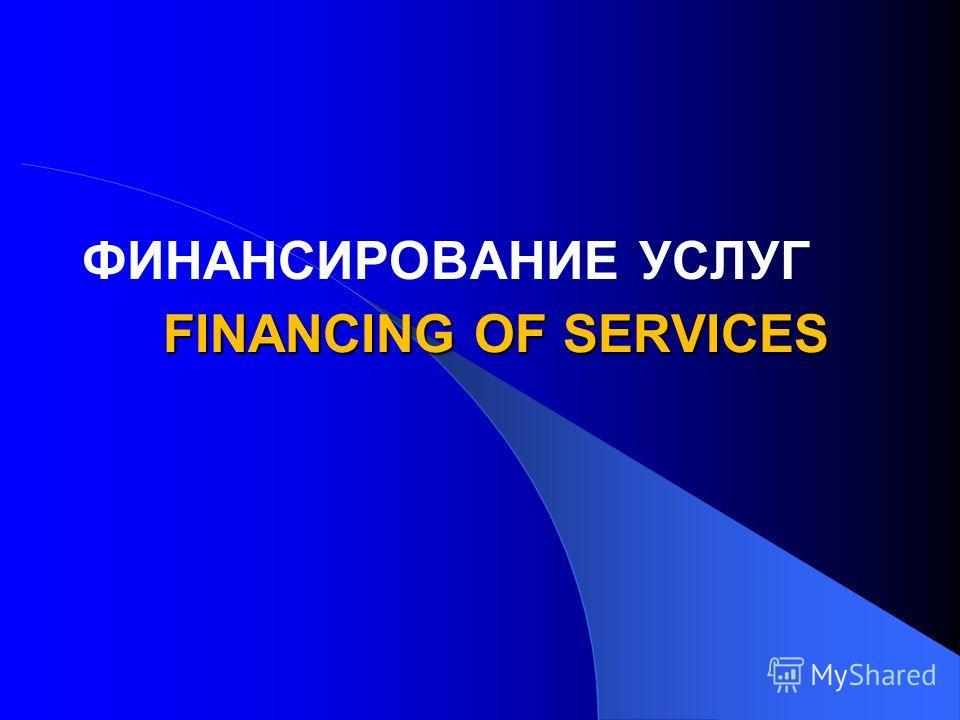 FINANCING OF SERVICES ФИНАНСИРОВАНИЕ УСЛУГ