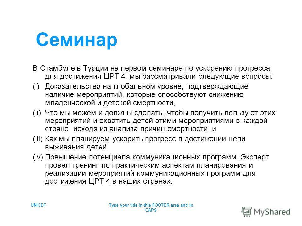 UNICEFType your title in this FOOTER area and in CAPS Семинар В Стамбуле в Турции на первом семинаре по ускорению прогресса для достижения ЦРТ 4, мы рассматривали следующие вопросы: (i)Доказательства на глобальном уровне, подтверждающие наличие мероп
