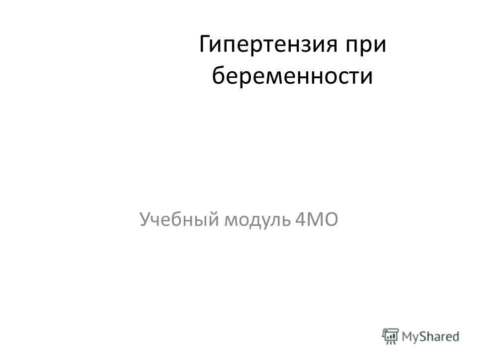Гипертензия при беременности Учебный модуль 4MO