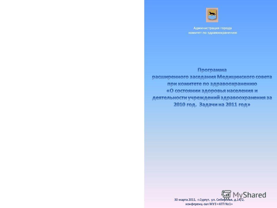 30 марта 2011, г.Сургут, ул. Сибирская, д.14/2, конференц-зал МУЗ «КГП 1» Администрация города комитет по здравоохранению