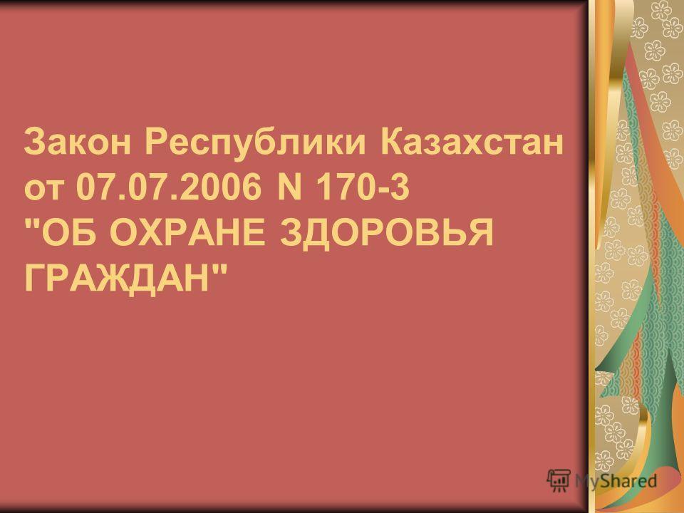Закон Республики Казахстан от 07.07.2006 N 170-3 ОБ ОХРАНЕ ЗДОРОВЬЯ ГРАЖДАН