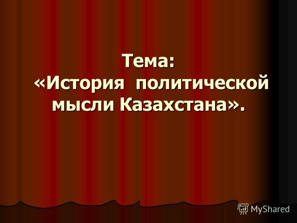 Политическая мысль казахстана реферат 8457