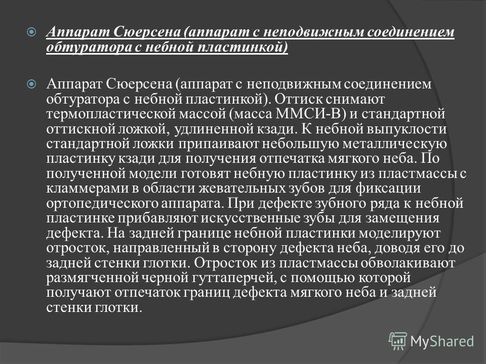 Аппарат Сюерсена (аппарат с неподвижным соединением обтуратора с небной пластинкой) Аппарат Сюерсена (аппарат с неподвижным соединением обтуратора с небной пластинкой). Оттиск снимают термопластической массой (масса ММСИ-В) и стандартной оттискной ло