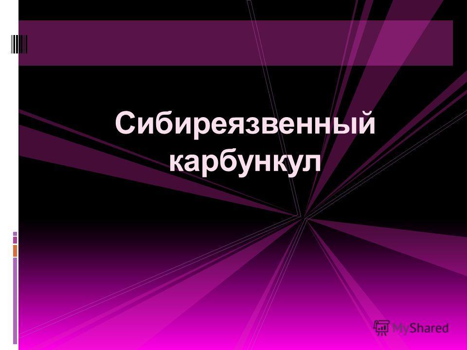 Сибиреязвенный карбункул