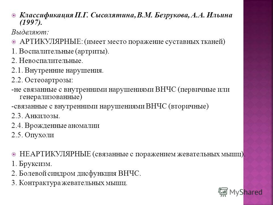 Классификация П.Г. Сысолятина, В.М. Безрукова, А.А. Ильина (1997). Выделяют: АРТИКУЛЯРНЫЕ: (имеет место поражение суставных тканей) 1. Воспалительные (артриты). 2. Невоспалительные. 2.1. Внутренние нарушения. 2.2. Остеоартрозы: -не связанные с внутре
