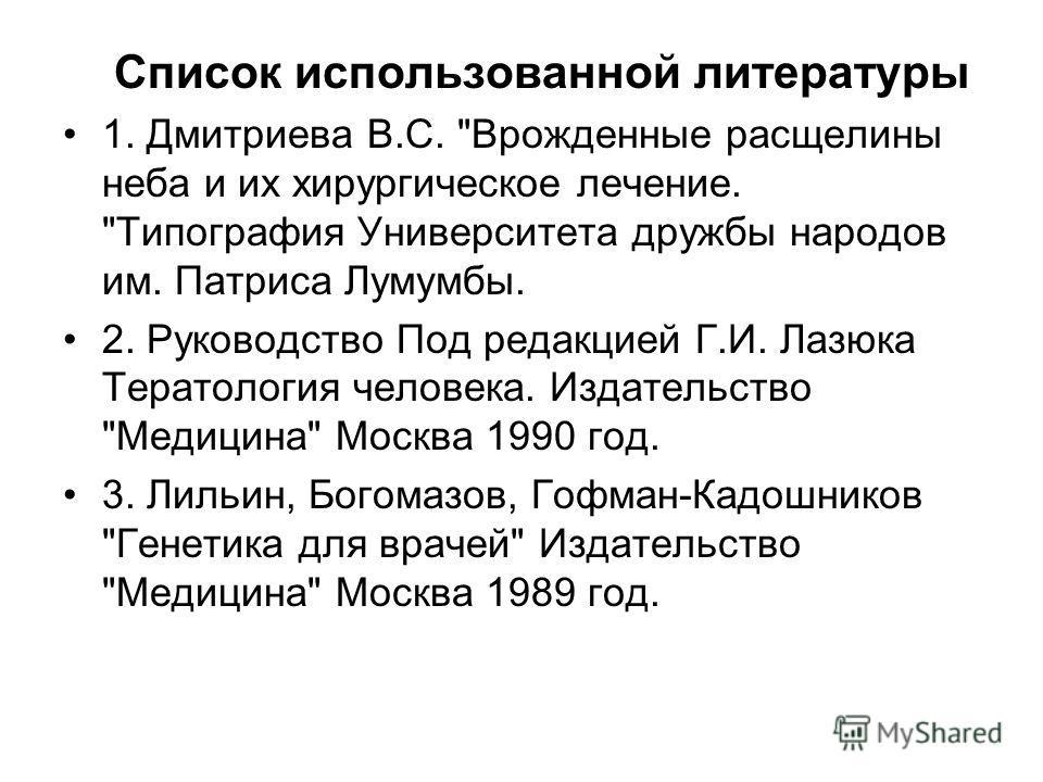 Список использованной литературы 1. Дмитриева В.С.