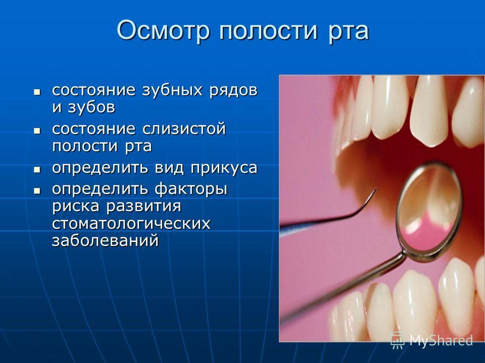 Осмотр полости рта состояние зубных рядов и зубов состояние зубных рядов и зубов состояние слизистой полости рта состояние слизистой полости рта определить вид прикуса определить вид прикуса определить факторы риска развития стоматологических заболев