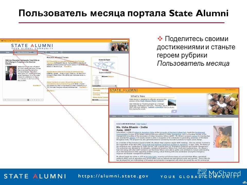 18 Пользователь месяца портала State Alumni Поделитесь своими достижениями и станьте героем рубрики Пользователь месяца