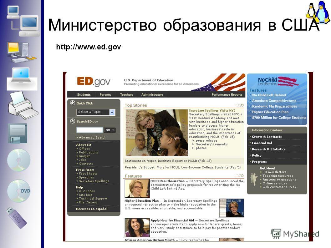 Министерство образования в США http://www.ed.gov
