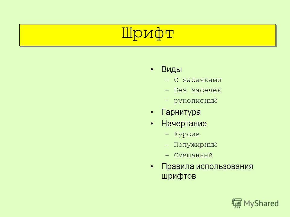 Шрифт Виды –С засечками –Без засечек –рукописный Гарнитура Начертание –Курсив –Полужирный –Смешанный Правила использования шрифтов